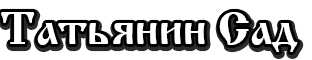 Татьянин Сад